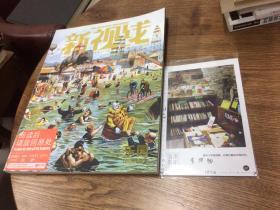 新视线 -  乐园 2009年 6 月 总第86期   【存于溪木素年书店】