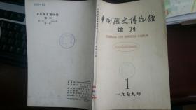 中国历史博物馆馆刊(1979年第1期)创刊号