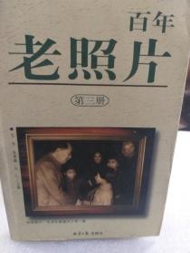 《百年老照片》第三册