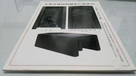 海外图录·古砚·《文房至宝特别展览》·第1期·东京精华砚谱·附价格