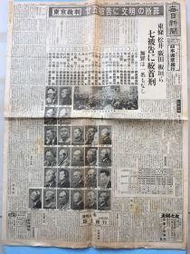 侵华史料《每日新闻》报纸7张 1948年10月31日东京审判25被告的焦点;11月5日打开历史审判之门;11月9日、10日、11日、12日东京审判第3日至审判第6日主要点;11月13日东京审判后头版 东条英机等七名战犯执行绞刑 木户幸一等十六名战犯处终身刑 重光葵七年、东乡茂德廿年禁固 松井石根 土肥原贤二 畑俊六 广田弘毅 南次郎 梅津美治郎 社论:对全日本人的宣告,麦克阿瑟的请求等内容。