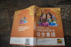 好孩子博学丛书:拼音美绘本:公主童话
