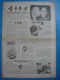 《青年参考》报1988年1月22日。蒋经国先生因病于本月13日在台北逝世。