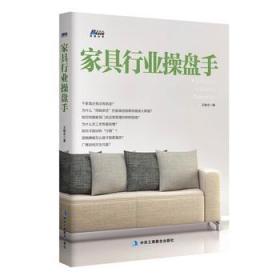 家具行业操盘手(家具行业问题与困难的终结者)