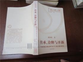 文化诠释转换中国传统心理学思想探新系列·传承诠释与开新:中国传统人格心理学及当下独立路径研究