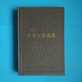 世界文学名著连环画(亚非部分)11精装一版一印5000册