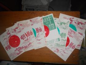 小薄膜唱片:《英语教学片 初级班》第二、三部分 全套 20张  全