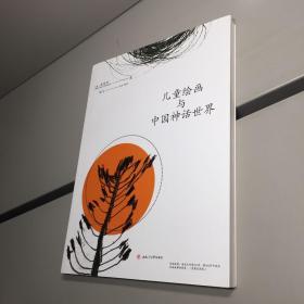 儿童绘画与中国神话世界 【一版一印 库存新书  内页干净  正版现货  实图拍摄 看图下单】