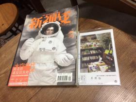 新视线 -  太空世代  2009年 1月 总第81期   【存于溪木素年书店】