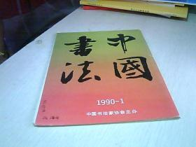 书法1990-1