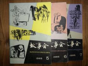 故事会1985.5、6、7三册合售