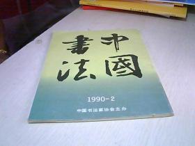 书法1990-2