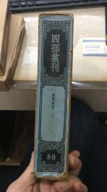 四部丛刊续编 第80册 雍熙乐府(三)