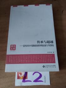 博学文库·传承与超越:毛泽东邓小平思想政治教育理论比较与当代价值
