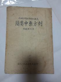 陕西省中医进修学校讲义 简要中药方剂( 附药理作用)1954年