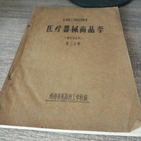 医药技工学校试用教材 医疗器械商品学 (医药专业用)第三分册