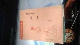 儒林女圣  班昭
