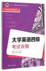 大学英语四级考试攻略