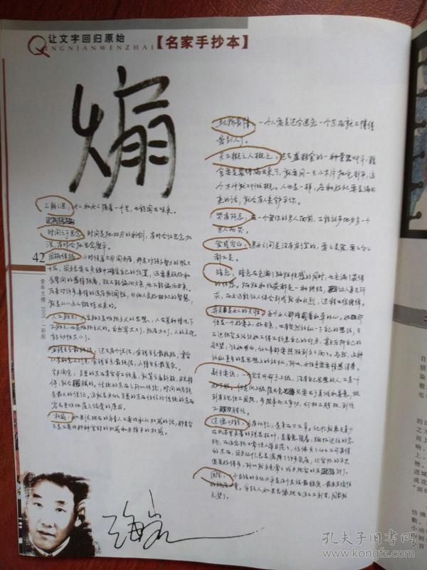 赠品:青年文摘彩版创刊号,海岩附签名《名家手抄本》(购书、杂志每单满30元即赠)