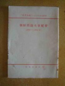 朝鲜问题大事纪要(1945-1954) (繁体竖排) 1954年