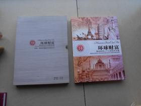 环球财富38 精选世界三十八国钱币珍藏(全套完整,带封套)【原价3180,仅印5千册】附收藏证书