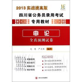 四川省公务员录用考试专用教材·申论:全真预测试卷(2013实战提高版)