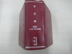 半月谈 1981年1-5,7-10,12-24期 存21期 32开精装