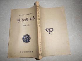 基本图案学  (民国25年初版 民国35年5版)