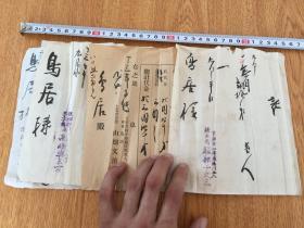 【古文书4】民国日本古文书、票据资料一份5张