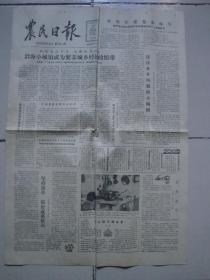 1985年6月10日《光明日报》(中央军委:授予老山作战英雄单位个个人荣誉称号)