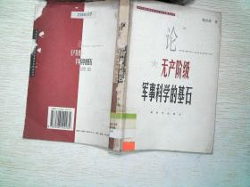 当代中国军事学资深学者精品丛书--论无产阶级军事科学的基石    有点笔记