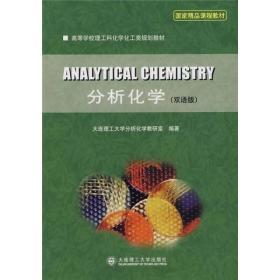 高等学校理工科化学化工类规划教材:分析化学(双语版)