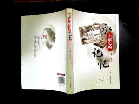 永不褪色的记忆:华东铀矿地质事业创立五十周年纪念文集