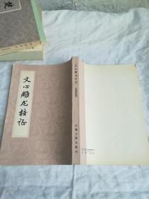 文心雕龙校证 上海古籍