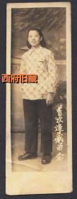 1957年,【首次进藏留念】,少见的五十年代支援西藏发展建设的女干部,书签式照片