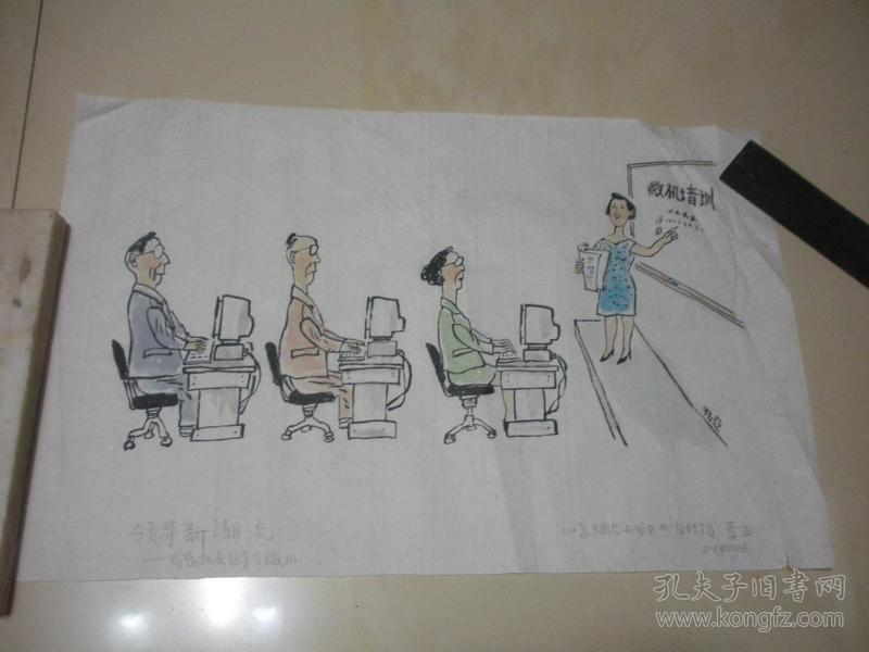 漫画原稿1张:领导新潮流(漫画家李亚作品)。详见描述!!