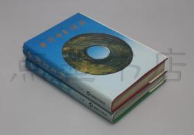 私藏好品《中国古玉辞典》 精装全二册 那志良 著