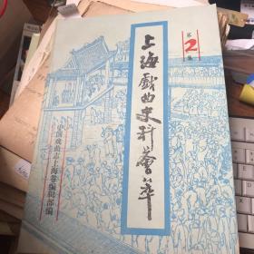 2456:上海戏曲史料荟萃 第2集 沪剧专辑