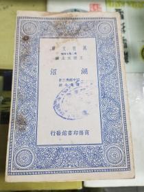 万有文库--湖沼(民国二十四年初版)