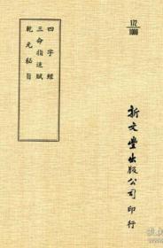 四字经 三命指迷赋 乾元秘旨(丛书集选)