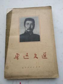3040、鲁迅文选,辽宁人民出版社1976年6月1版1印,285页,规格32开,85品