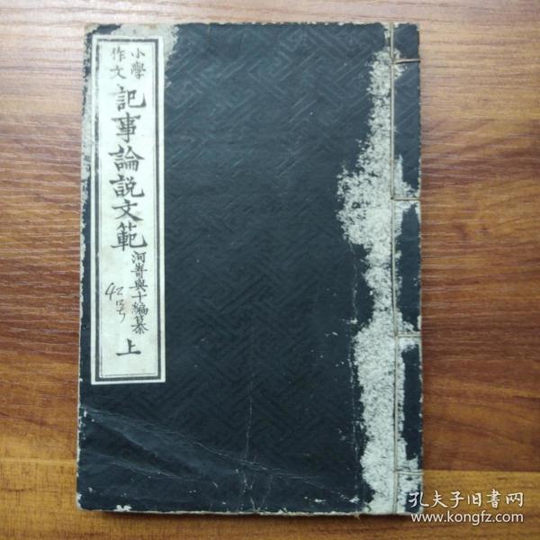 线装古籍   和刻本 《小学作文记事论说文范》卷上 河崎舆十编篡