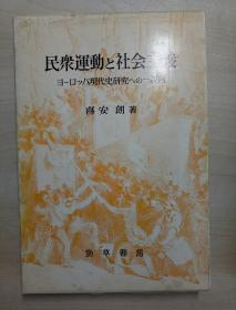 【日文原版】民众运动与社会主义