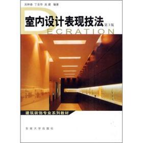 建筑装饰专业系列教材:室内设计表现技法(第3版)