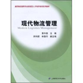 高职物流管理专业技能型人才培养培训系列教材:现代物流管理