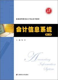 普通高等教育会计专业系列教材:会计信息系统(第2版)