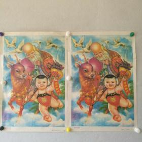 对开  宣传画 《福迎寿星来》2张合售徐德元,余梅 等作     1991年辽宁林美术出版社  [柜13--3-16]