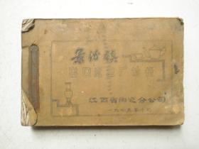 景德镇出口瓷出厂价格(文革时期的少见)