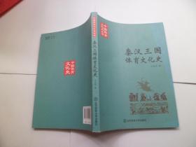 秦汉三国体育文化史(中国体育文化史丛书)