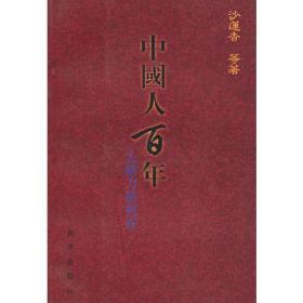中国人百年:人格力量何在